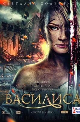 Василиса постер