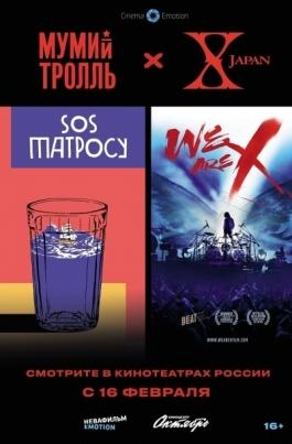 «SOS Матросу!» и «We Are X!» постер