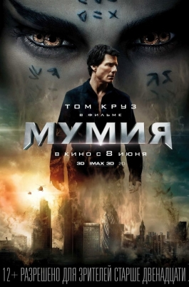 МумияThe Mummy постер