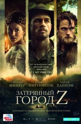 Затерянный город ZThe Lost City of Z постер