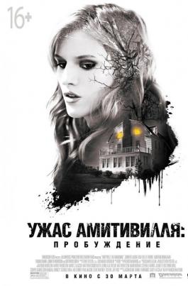 Ужас Амитивилля: ПробуждениеAmityville: The Awakening постер