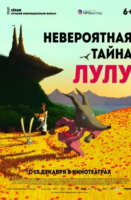 Невероятная тайна ЛулуLoulou, l'incroyable secret постер