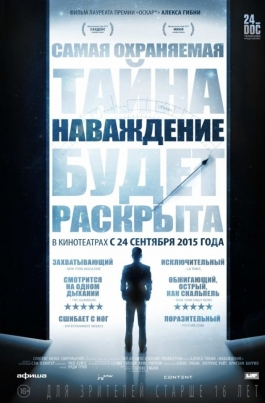 НаваждениеGoing Clear: Scientology and the Prison of Belief постер